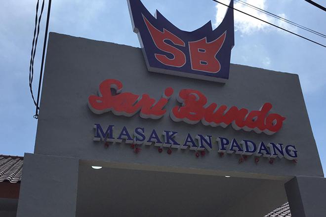 Rumah Makan Padang Sari Bundo Resep Masakan Padang