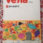 Majalah VESTA 2004 Winter - Jepang